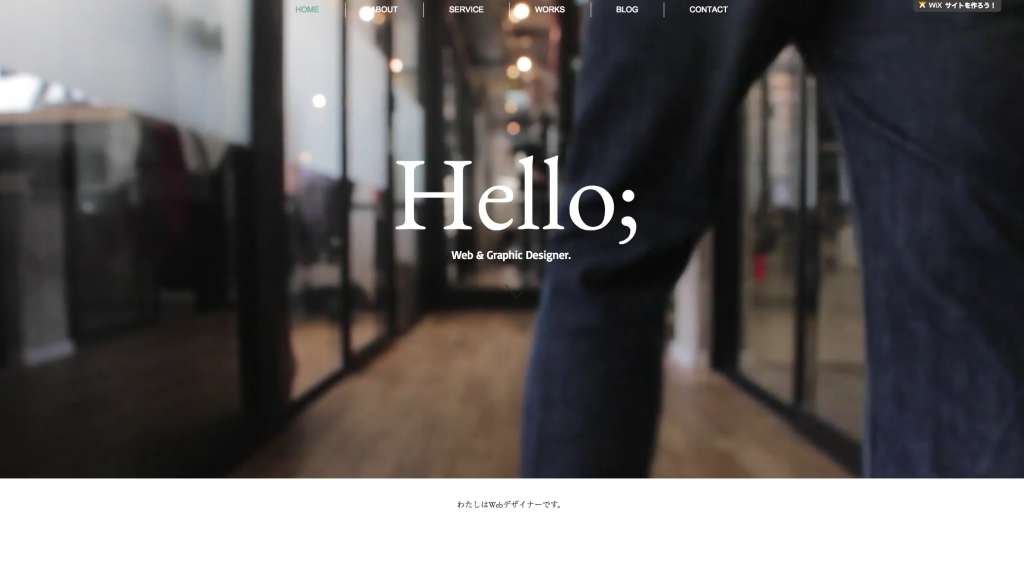 Wixで30分かけて作ったホームページ
