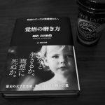 三十路過ぎのおじさんデザイナーが吉田松陰から学んだ覚悟の磨き方
