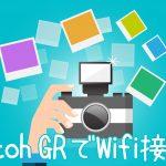 超便利!Ricoh GRで撮った写真をwifiを使って一瞬でスマホに送る方法