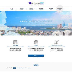 福岡のシステム会社様のホームページ制作