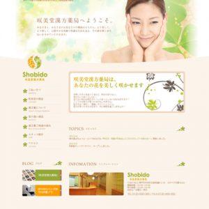 漢方のホームページ制作