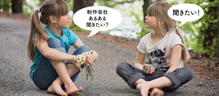 制作会社あるある 〜ホームページ編〜