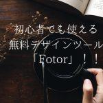 【PR】初心者でも使える無料デザインツール「Fotor」がおすすめ!!