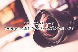 リコーGRレビュー! Instagramで差をつけたい人に最適なカメラ!