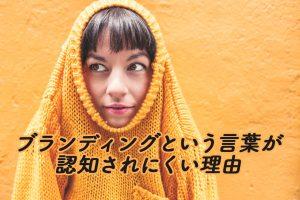 ブランディングが日本で認知されにくい理由