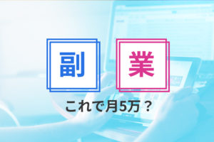 これで月5万円!サラリーマンWEBデザイナーの副業4つをご紹介!