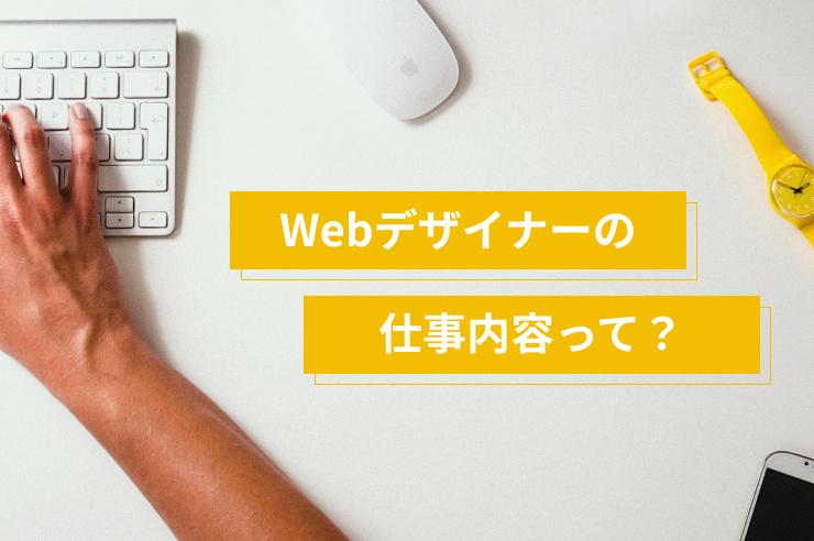 Webデザイナーとは?現役デザイナーの仕事内容をご紹介!