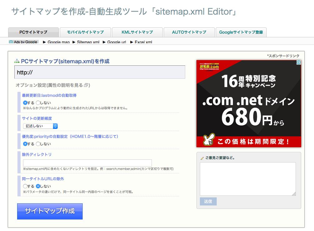 サイトマップ無料作成ツール