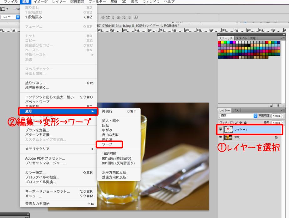 編集→変形→ワープ