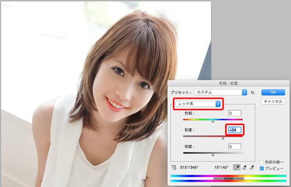 色相彩度の調整