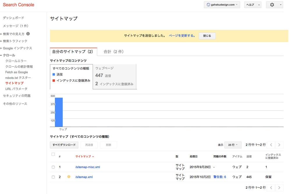 サイトマップ登録手順5