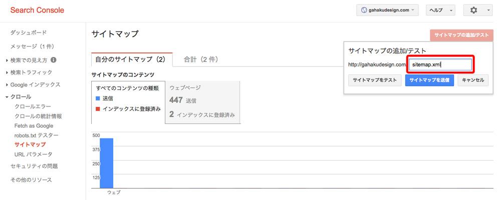 サイトマップ登録手順4