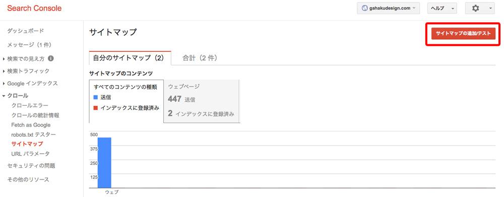 サイトマップ登録手順3