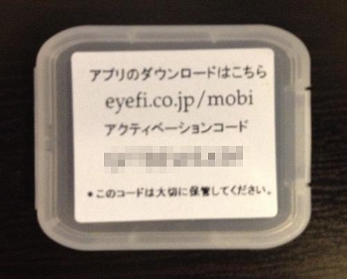 Eye-fiカードのケース
