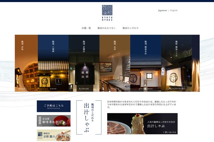 東京 瓢喜のウェブデザイン