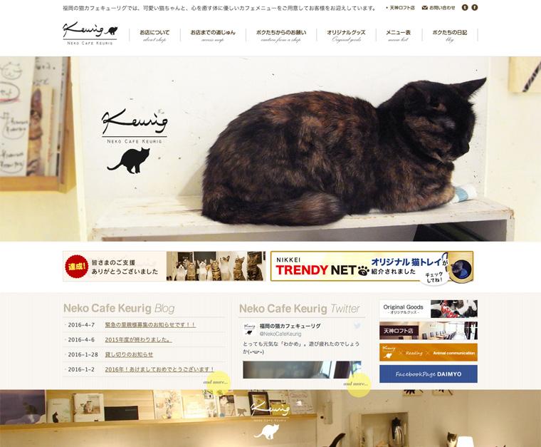 福岡の猫カフェ キューリグさんのPCサイト