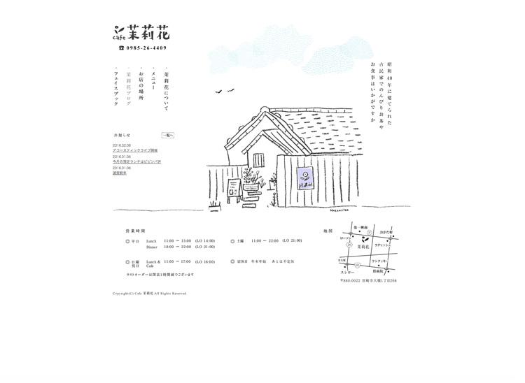 cafe茉莉花のウェブデザイン