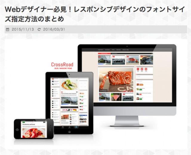 Webデザイナー必見!レスポンシブデザインのフォントサイズ指定方法のまとめ