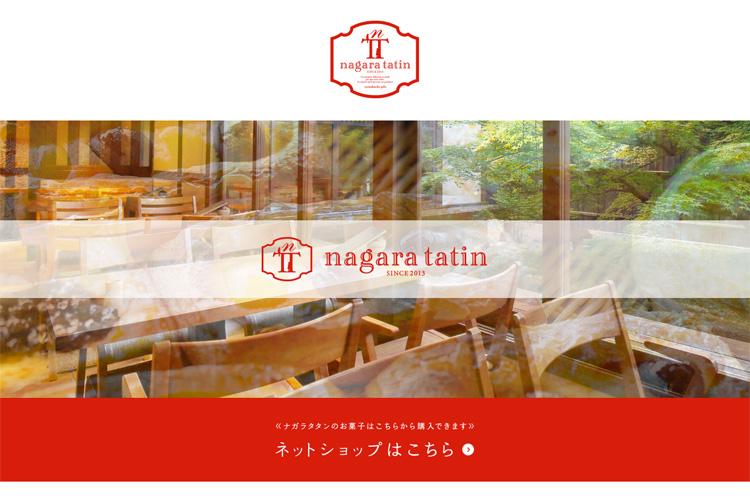 nagara tatinのウェブデザイン