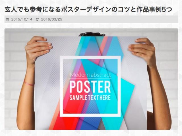 玄人でも参考になるポスターデザインのコツと作品事例5つ