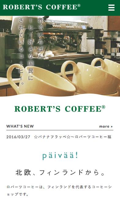 福岡の大名にあるカフェ ロバートコーヒーさんのスマホサイト