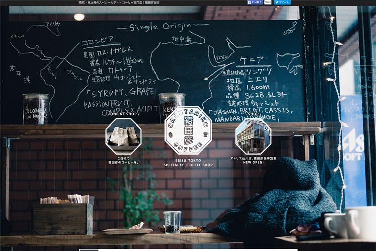 猿田彦のウェブデザイン