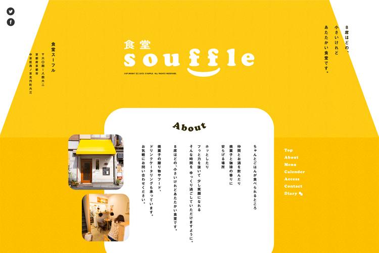 食堂souffleのウェブデザイン