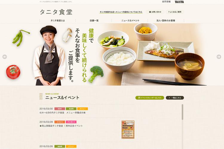 タニタ食堂のウェブデザイン