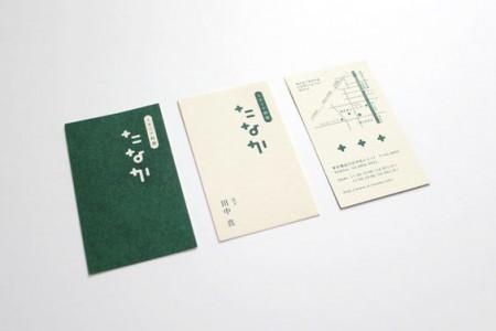 緑が印象的な名刺